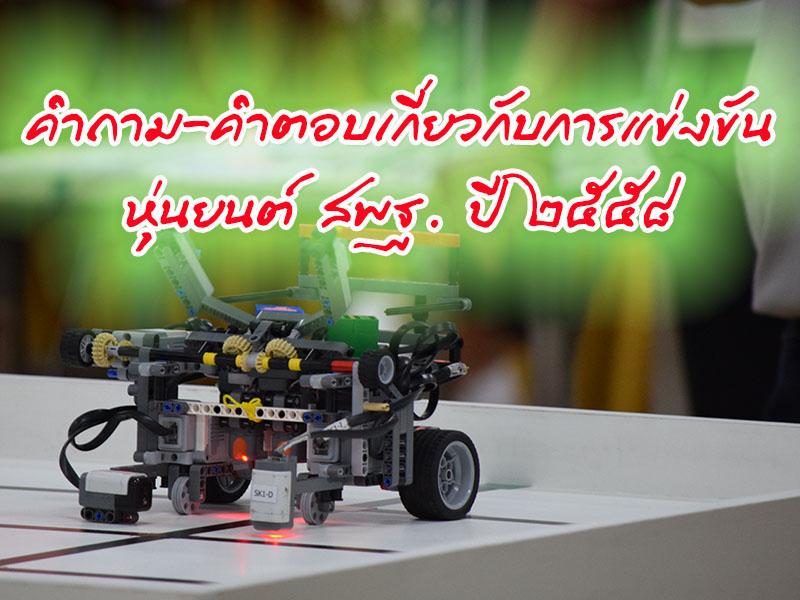 คำถาม-คำตอบเกี่ยวกับการแข่งขันหุ่นยนต์ สพฐ. ปี 2558