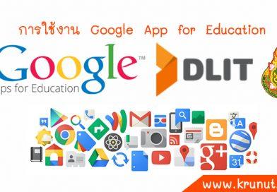 การใช้งาน Google App for Education (โครงการ DLIT)