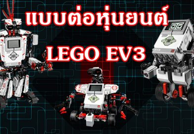 แบบต่อหุ่นยนต์ LEGO MINDSTORMS EV3 Education