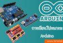 เตรียมความพร้อมใช้งาน Arduino