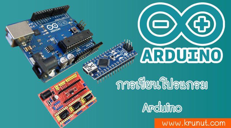 Arduino ขับมอเตอร์ด้วย L298N