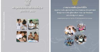 หลักสูตรแกนกลางการศึกษาขั้นพื้นฐาน พุทธศักราช 2551 และมาตรฐานการเรียนรู้และตัวชี้วัดฯ (ฉบับปรับปรุง พ.ศ. 2560)
